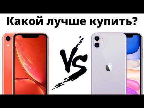 iphone 11 vs iphone xr